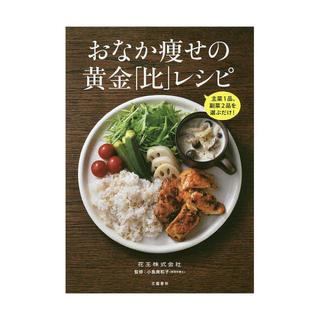 ブンゲイシュンジュウ(文藝春秋)のおなか痩せの黄金「比」レシピ(料理/グルメ)