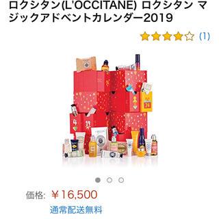 L'OCCITANE - ロクシタン♡プレミアムアドベントカレンダー2019