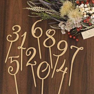 ◆即納◆木製 ケーキトッパー 数字トッパー 単品 誕生日ケーキ