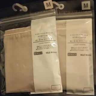 MUJI (無印良品) - 無印良品 ボクサーショーツ 2枚セット 新品未開封