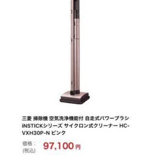 ミツビシデンキ(三菱電機)のお手入れ簡単 空気清浄機能付 多機能 優秀 サイクロン掃除機(空気清浄器)