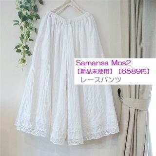 SM2 - SM2 新品 レースパンツ■オフホワイト ウエスト総ゴム ペチパンツ