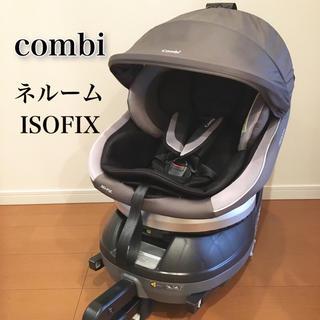 combi - 【美品♡清掃済】combi コンビ ネルーム ISOFIX 回転チャイルドシート