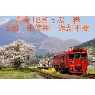 青春18きっぷ 残り5回 未使用 返却不要 ラクマパック(鉄道乗車券)