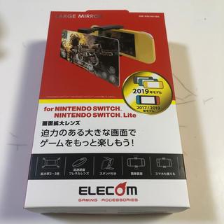 エレコム(ELECOM)のエレコム 任天堂Switch 画面拡大レンズ 値下げします。(その他)