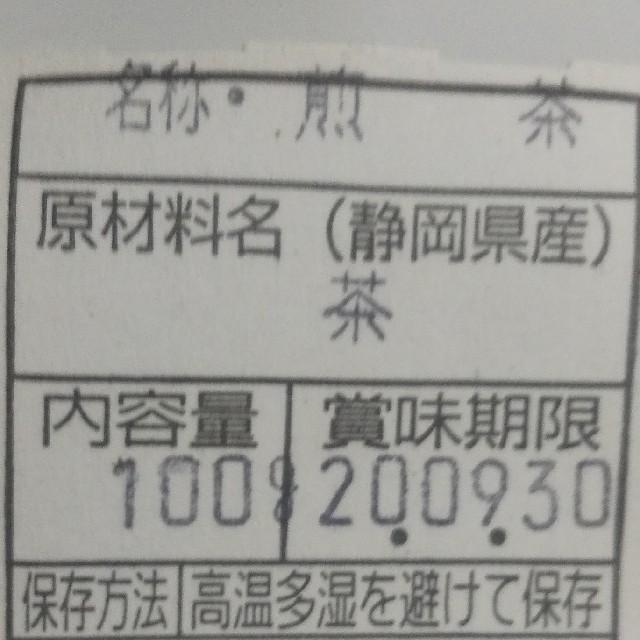 ①静岡県牧之原市産茶農家自家用茶 食品/飲料/酒の飲料(茶)の商品写真