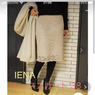 イエナ(IENA)のイエナ レーススカート ベージュ  38(ひざ丈スカート)