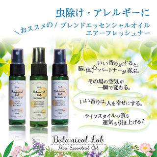 Botanical labアロマスプレー3本セット虫除け・アレルギーに【送料無料