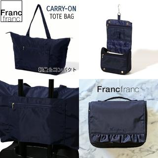 Francfranc - 【新品】フランフラン キャリーオンバッグ ハンギングポーチ セット
