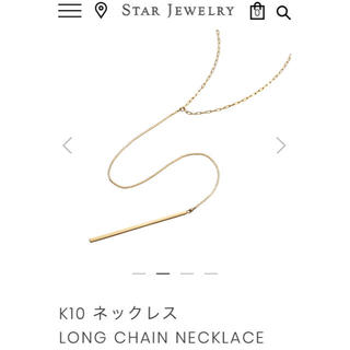 STAR JEWELRY - スタージュエリー  K10 ネックレス LONG CHAIN NECKLACE