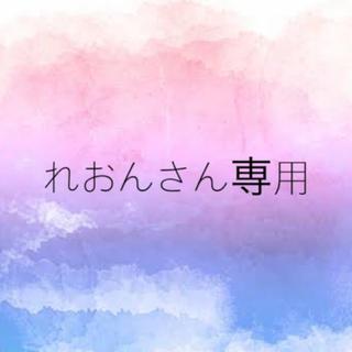 れおんさん専用(その他)