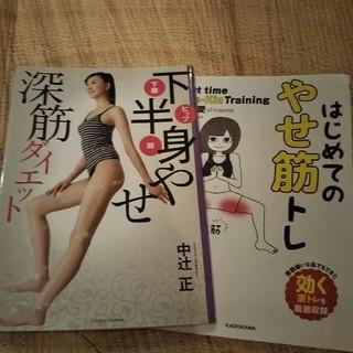 角川書店 - ⭐️はじめてのやせ筋トレ/下半身やせ ②冊