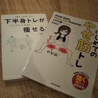 角川書店 - ⭐️はじめてのやせ筋トレ/下半身トレが痩せる! ②冊