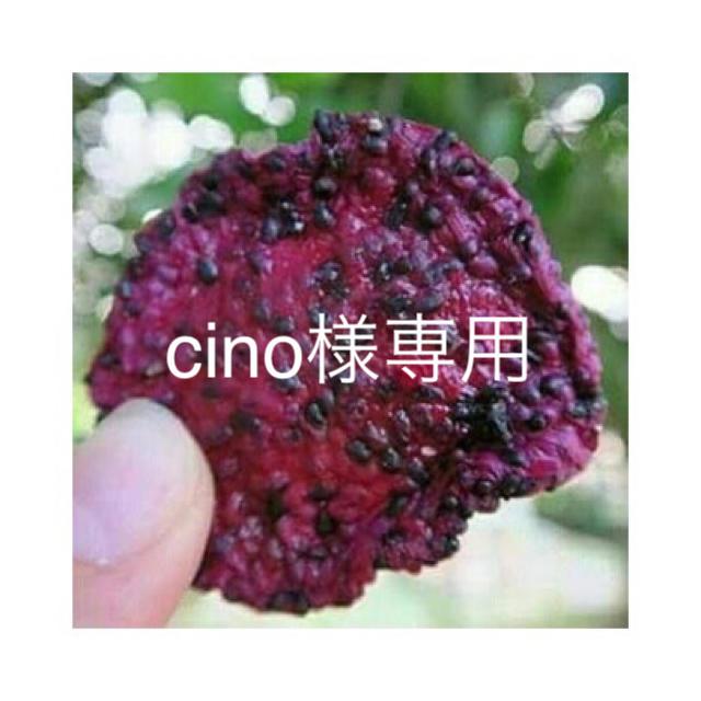 cino様専用 食品/飲料/酒の食品(フルーツ)の商品写真