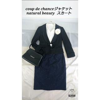 クードシャンス(COUP DE CHANCE)の美品♪ (36)  クードシャンスジャケット+naturalbeautyスカート(スーツ)