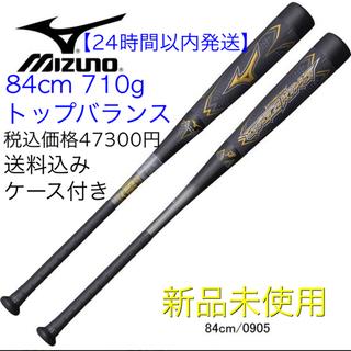 MIZUNO - ギガキング  84cm 710g トップバランス