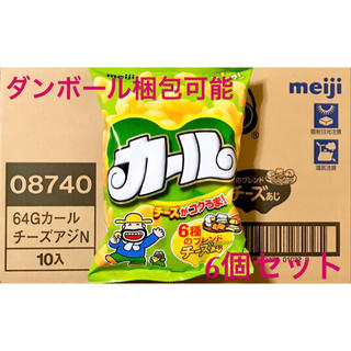 明治 - 西日本限定品/明治製菓お菓子 カール/チーズ味6個