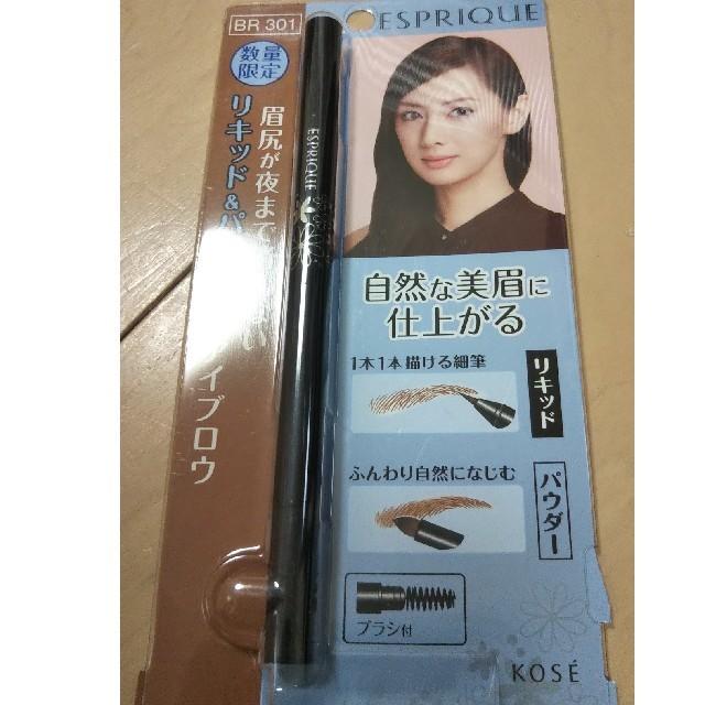 ESPRIQUE(エスプリーク)のエスプリーク Wアイブロウ コスメ/美容のベースメイク/化粧品(パウダーアイブロウ)の商品写真