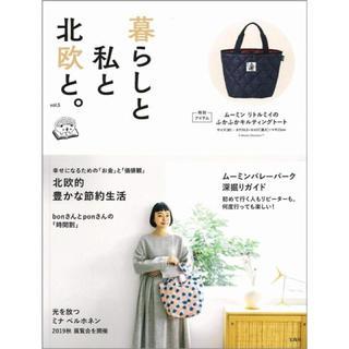 タカラジマシャ(宝島社)の雑誌付録★リトルミイのふかふかキルティングトート(トートバッグ)
