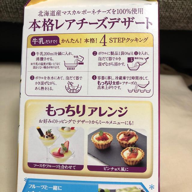 Nestle(ネスレ)の濃厚レアチーズ デザートミックス 食品/飲料/酒の食品(菓子/デザート)の商品写真