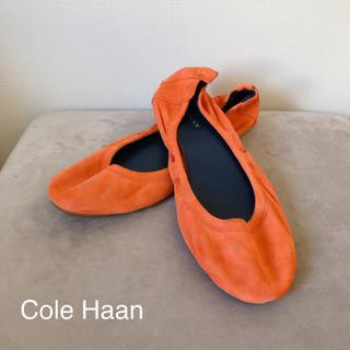 Cole Haan - 超美品‼︎ コールハーン フラットバレエシューズ