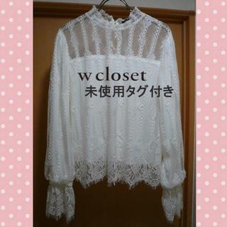 w closet - ダブルクローゼット★スカラップレースギャザー袖プルオーバー