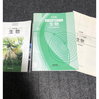 オウブンシャ(旺文社)の生物 教科書 参考書 まとめ(語学/参考書)