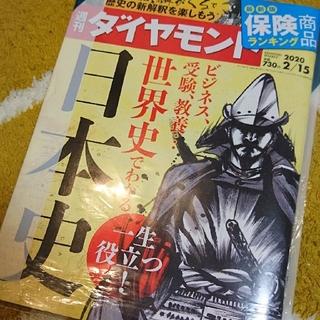 ダイヤモンド社 - 週刊ダイヤモンド2/15   世界史でわかる日本史 108巻7号