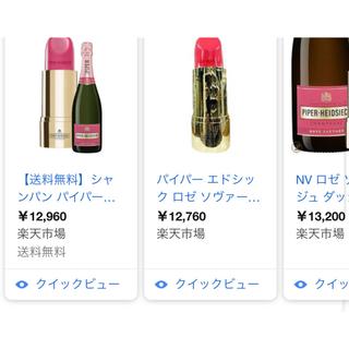 リップ型シャンパン☆ パイパー・エドシック ロゼ・ソヴァージュ