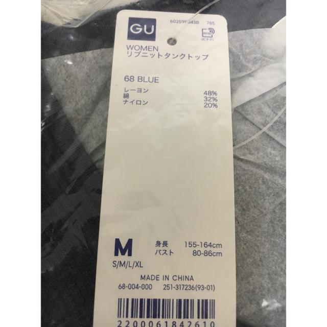 GU(ジーユー)のGU リブニットタンクトップ ブルー M レディースのトップス(タンクトップ)の商品写真