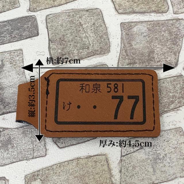 【送料無料】ナンバープレート キーホルダー 合成皮革使用 自動車/バイクの自動車(車外アクセサリ)の商品写真