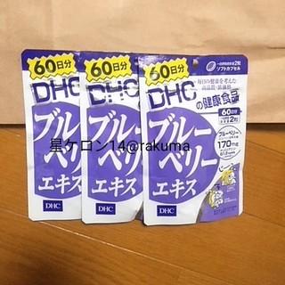 ディーエイチシー(DHC)のDHC ブルーベリーエキス(ビタミン)