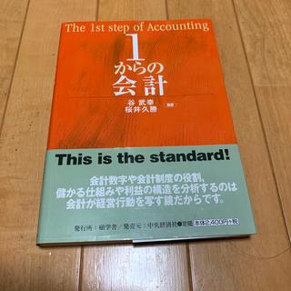 角川書店 - 1からの会計