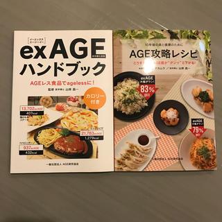 新品⌘exAGEハンドブック と AGE攻略レシピ 2冊セット(趣味/スポーツ/実用)