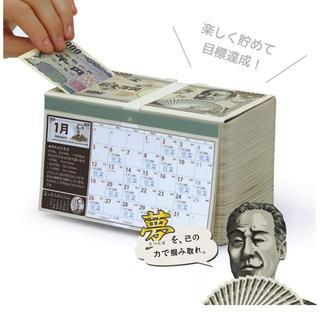 2020年カレンダー 20万円貯まるカレンダー お札で貯金箱 金運(カレンダー)