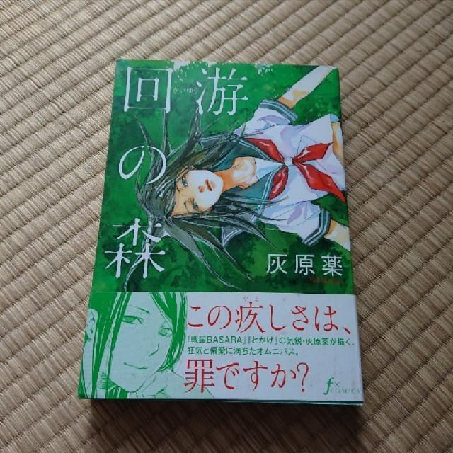 回游の森 灰原薬 エンタメ/ホビーの漫画(青年漫画)の商品写真