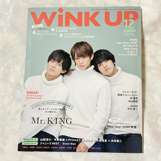 Johnny's - Wink up (ウィンク アップ) 2016年 12月号