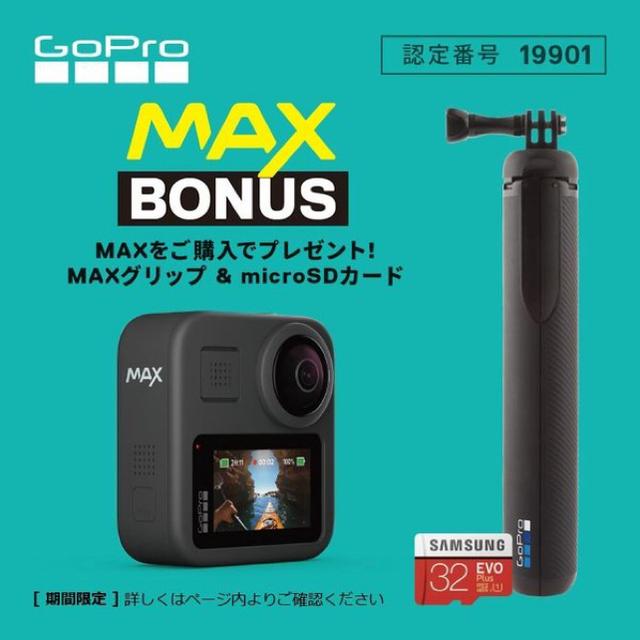 GoPro(ゴープロ)のGopro Max 特典付 スマホ/家電/カメラのカメラ(コンパクトデジタルカメラ)の商品写真
