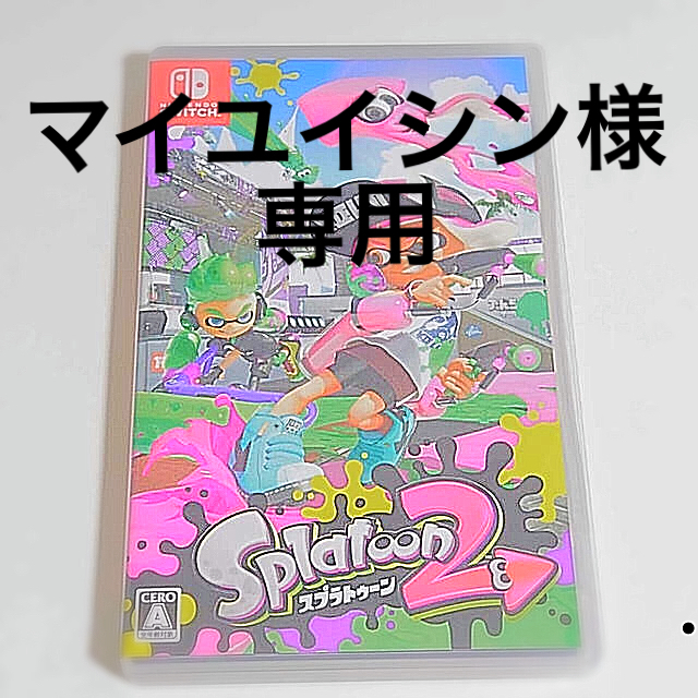 任天堂(ニンテンドウ)の♡スプラトゥーン2♡ エンタメ/ホビーのゲームソフト/ゲーム機本体(家庭用ゲームソフト)の商品写真