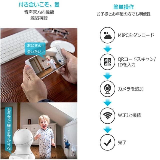 今だけ★ネットワークカメラ ベビーモニター 1080P スマホ/家電/カメラのカメラ(その他)の商品写真