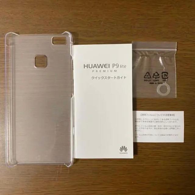 ANDROID(アンドロイド)のHUAWEI P9 Premium スマホ/家電/カメラのスマートフォン/携帯電話(スマートフォン本体)の商品写真