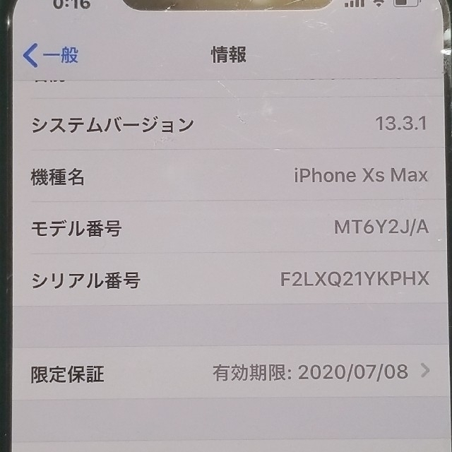 iPhone(アイフォーン)のApple  iPhone xs max  512GB ほぼ未使用 スマホ/家電/カメラのスマートフォン/携帯電話(スマートフォン本体)の商品写真