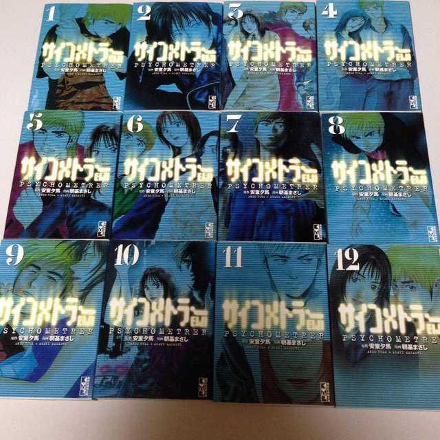 【送料無料】サイコメトラーEIJI 全12巻 エンタメ/ホビーの漫画(全巻セット)の商品写真