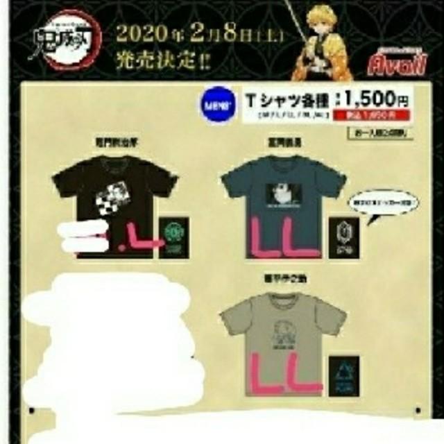 鬼滅の刃 Tシャツ エンタメ/ホビーのおもちゃ/ぬいぐるみ(キャラクターグッズ)の商品写真