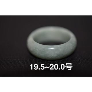 特売 1-66 19.5号~20.0号 天然 A貨 グレー 翡翠 リング  硬玉(リング(指輪))