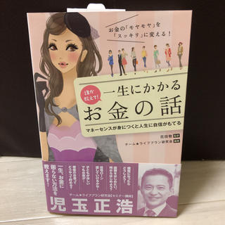 角川書店 - 誰か教えて!一生にかかるお金の話 お金の「モヤモヤ」を「スッキリ」に変える!