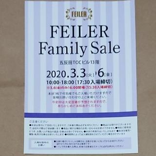 フェイラー(FEILER)のフェイラー ファミリーセール 招待状(ショッピング)