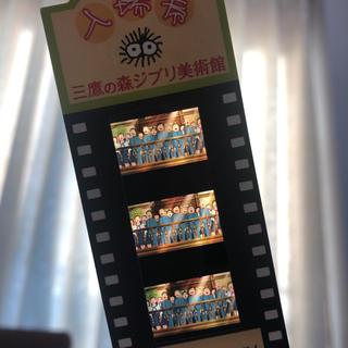 ジブリ(ジブリ)のジブリ美術館 コクリコ坂から フィルム 入場券(その他)