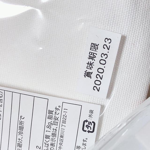 オードリー トートバッグ 名古屋限定 食品/飲料/酒の食品(菓子/デザート)の商品写真