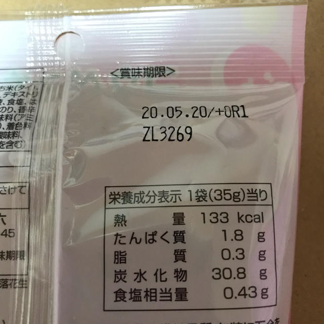 コウペンちゃん ひなあられ 8袋 でん六 食品/飲料/酒の食品(菓子/デザート)の商品写真